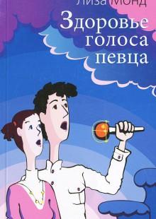 Обложка книги  - Здоровье голоса певца