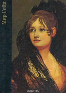 Обложка книги  - Мир Гойи (1746-1828)