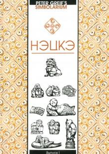 Обложка книги  - Нэцкэ. Краткий очерк символики