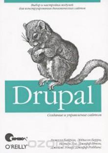 Обложка книги  - Drupal. Создание и управление сайтом
