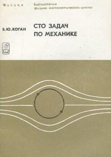 Обложка книги  - Сто задач по механике