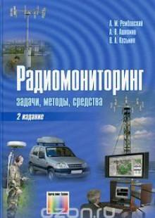 Обложка книги  - Радиомониторинг – задачи, методы, средства