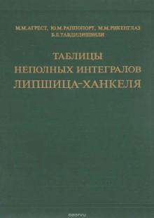 Обложка книги  - Таблицы неполных интегралов Липшица-Ханкеля