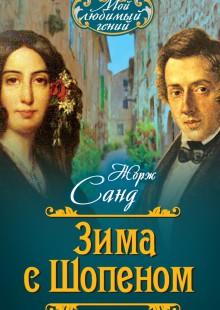Обложка книги  - Зима с Шопеном (сборник)
