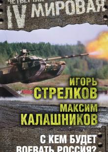 Обложка книги  - С кем будет воевать Россия?