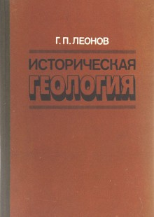 Обложка книги  - Историческая геология. Основы и методы. Докембрий