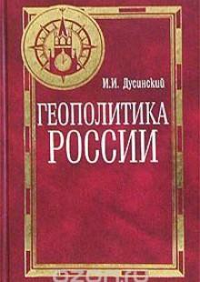 Обложка книги  - Геополитика России