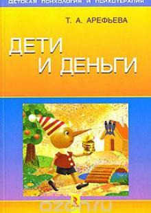 Обложка книги  - Дети и деньги