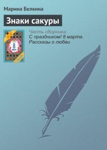 Обложка книги  - Знаки сакуры