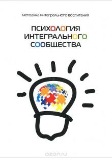 Обложка книги  - Психология интегрального сообщества