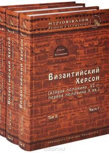 Обложка книги  - Византийский Херсон. Том 2. В 3 частях (комплект из 3 книг)
