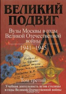 Обложка книги  - Великий подвиг. Вузы Москвы в годы Великой Отечественной войны