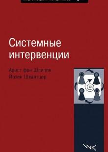 Обложка книги  - Системные интервенции