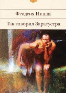Обложка книги  - Так говорил Заратустра