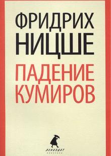 Обложка книги  - Падение кумиров. Избранное
