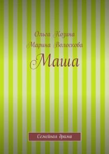 Обложка книги  - Маша