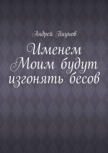 Обложка книги  - Именем Моим будут изгонять бесов