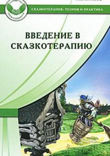 Обложка книги  - Введение в сказкотерапию