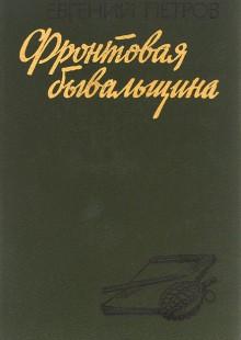 Обложка книги  - Фронтовая бывальщина