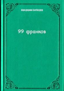Обложка книги  - 99 франков