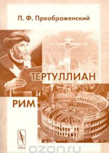 Обложка книги  - Тертуллиан и Рим