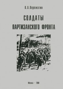 Обложка книги  - Солдаты партизанского фронта