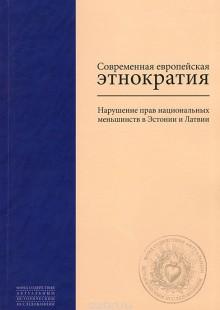 Обложка книги  - Современная европейская этнократия. Нарушение прав национальных меньшинств в Эстонии и Латвии