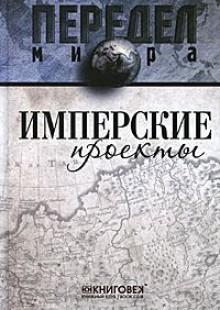Обложка книги  - Имперские проекты