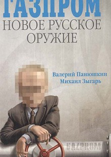 Обложка книги  - Газпром: новое русское оружие