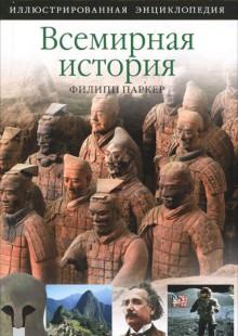 Обложка книги  - Всемирная история