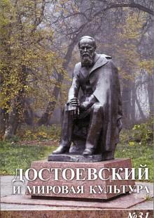 Обложка книги  - Достоевский и мировая культура. Альманах, №31, 2014