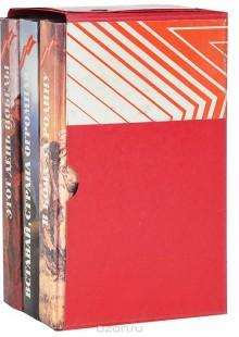 Обложка книги  - Священная война (комплект из 3 книг)