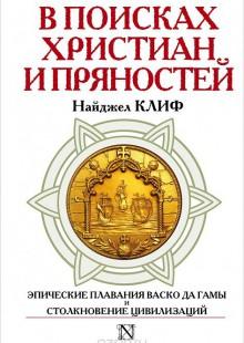 Обложка книги  - В поисках христиан и пряностей