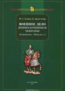 Обложка книги  - Военное дело древних кочевников Монголии (II тысячелетие – III век до н. э.)
