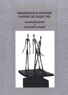 Обложка книги  - Обыденное и научное знание об обществе. Взаимовлияния и реконфигурации