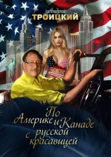 Обложка книги  - По Америке и Канаде с русской красавицей