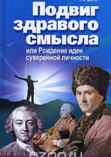 Обложка книги  - Подвиг здравого смысла, или Рождение идеи суверенной личности
