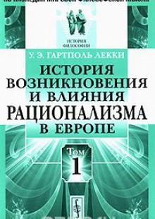 Обложка книги  - История возникновения и влияния рационализма в Европе. Том 1
