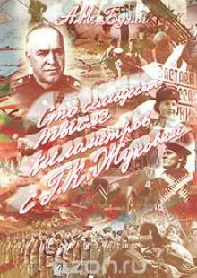 Обложка книги  - Сто семьдесят тысяч километров с Г. К. Жуковым