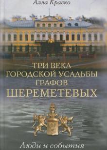 Обложка книги  - Три века городской усадьбы графов Шереметевых. Люди и события