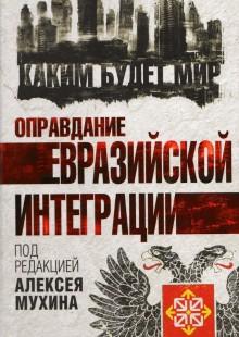 Обложка книги  - Оправдание евразийской интеграции