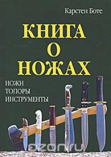 Обложка книги  - Книга о ножах. Ножи. Топоры. Инструменты