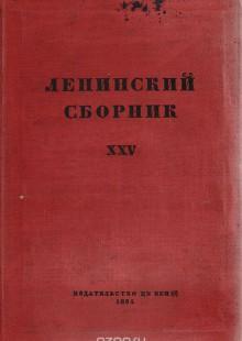 Обложка книги  - Ленинский сборник XXV
