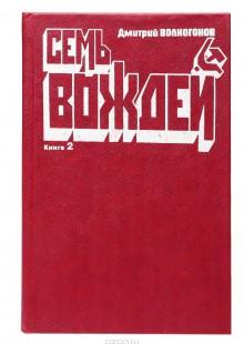 Обложка книги  - Семь вождей. В двух книгах. Книга 2