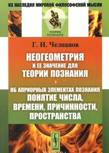 Обложка книги  - Неогеометрия и ее значение для теории познания. Об априорных элементах познания. Понятие числа, времени, причинности, пространства