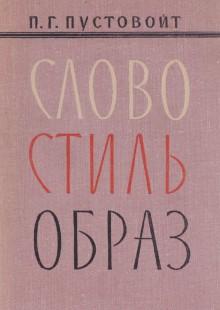 Обложка книги  - Слово. Стиль. Образ