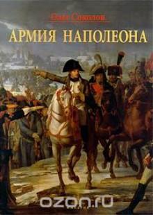 Обложка книги  - Армия Наполеона
