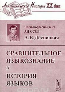 Обложка книги  - Сравнительное языкознание и история языков