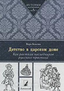 Обложка книги  - Детство в царском доме. Как растили наследников русского престола