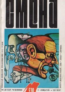 Обложка книги  - Журнал «Смена». № 5, 1990 г.